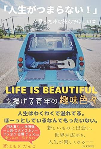 「人生がつまらない!」と思った時に読んでほしい本 : ーLIFE IS BEAUTIFULを掲げる青年の趣味色々ー