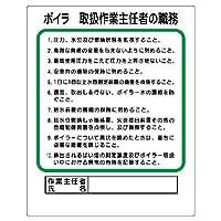 356-13 作業主任者職務板 ボイラー取扱