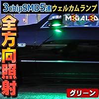 高輝度3chip内蔵SMD5連搭載 全方位照射型 LEDウェルカムランプ 2個1セットグリーン発光クラウン マジェスタ 18系 UZS187/186 前期 後期 対応メガLED