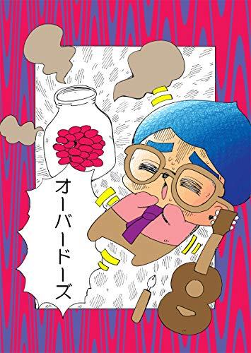 オーバードーズ ヌミャーンのオリジナル漫画集