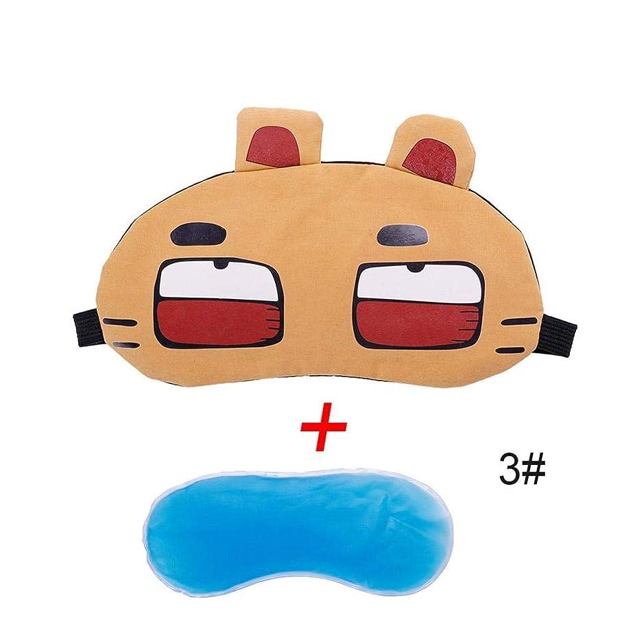 パッド対話感情NOTE かわいいフクロウ/フォックス/タイガーアイマスクソフトパッド入り睡眠旅行シェードカバー残りリラックスアイスクリームアイパッチで目隠しを眠る#280021