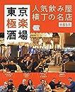 東京極楽酒場 人気飲み屋横丁の名店