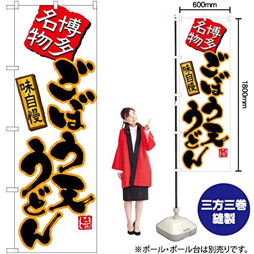 のぼり ごぼう天うどん(白) TN-491 (三巻縫製 補強済み)