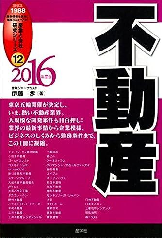 不動産〈2016年度版〉 (産業と会社研究シリーズ)