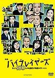 映画『バイプレイヤーズ 〜もしも100人の名脇役が映画を作ったら〜』DVD通常版