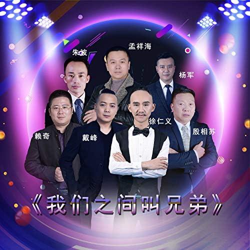 三毛徐仁义, 杨军, 朱波, 戴峰, 赖奇, 殷相苏 & 孟祥海