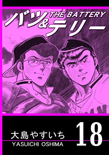 THE BATTERY Vol18 Remastering Version (Japanese Edition)
