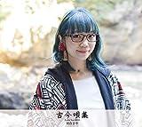 【Amazon.co.jp限定】古今唄集~Future Trax Best~(特典:メガジャケ付)