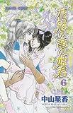 花冠の竜の姫君 6 (プリンセスコミックス)