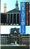 欧米大学レポート (三一新書 942)