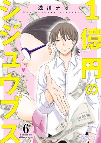 1億円のシジュウブス 6 (恋するソワレ+,恋するソワレ)