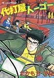代打屋トーゴー(14) (モーニングコミックス)