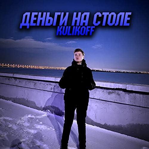KULIKOFF