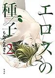 エロスの種子 コミック 1-2巻セット