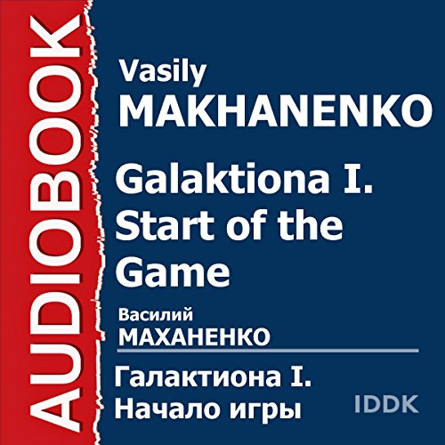 Galaktiona I. Start of the Game [Russian Edition] audiobook cover art