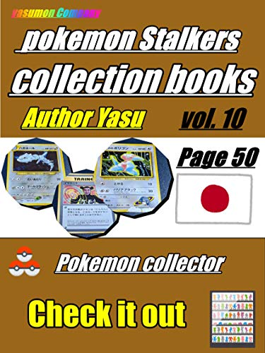 [pokemon cards] collection books vol.10 Japanese japan Copyright free (English Edition)