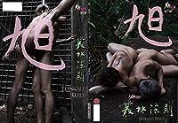 香港SCUD映画「三十児立」俳優特製写真集シリーズ「旭」創刊号・国内発送