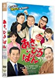 あさひるばん 【DVD通常版 本編ディスク(DVD)1枚】 image