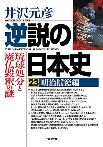 逆説の日本史23 明治揺籃編 琉球処分と廃仏毀釈の謎 (小学館文庫)