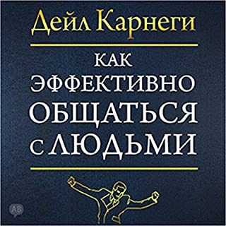 Communicating Your Way to Success [Russian Edition] Titelbild