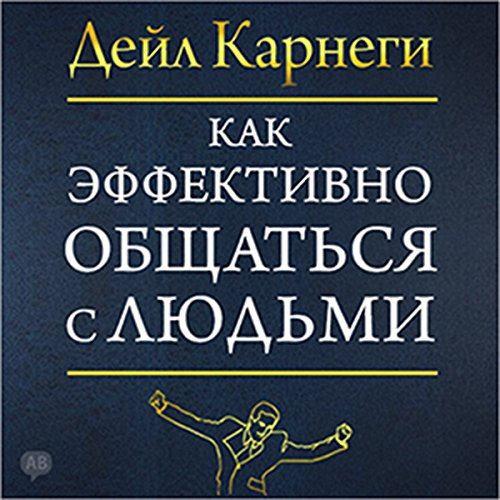Couverture de Communicating Your Way to Success [Russian Edition]