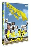 幸福の黄色いハンカチ[Blu-ray/ブルーレイ]