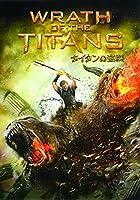 タイタンの逆襲(初回限定生産) [DVD]