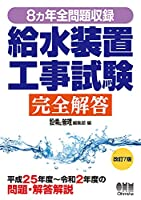 51e9xXA++ZS. SL200  - 給水装置工事主任技術者試験 01