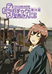 +チック姉さん(プラスチック姉さん)(3) (ヤングガンガンコミックス)