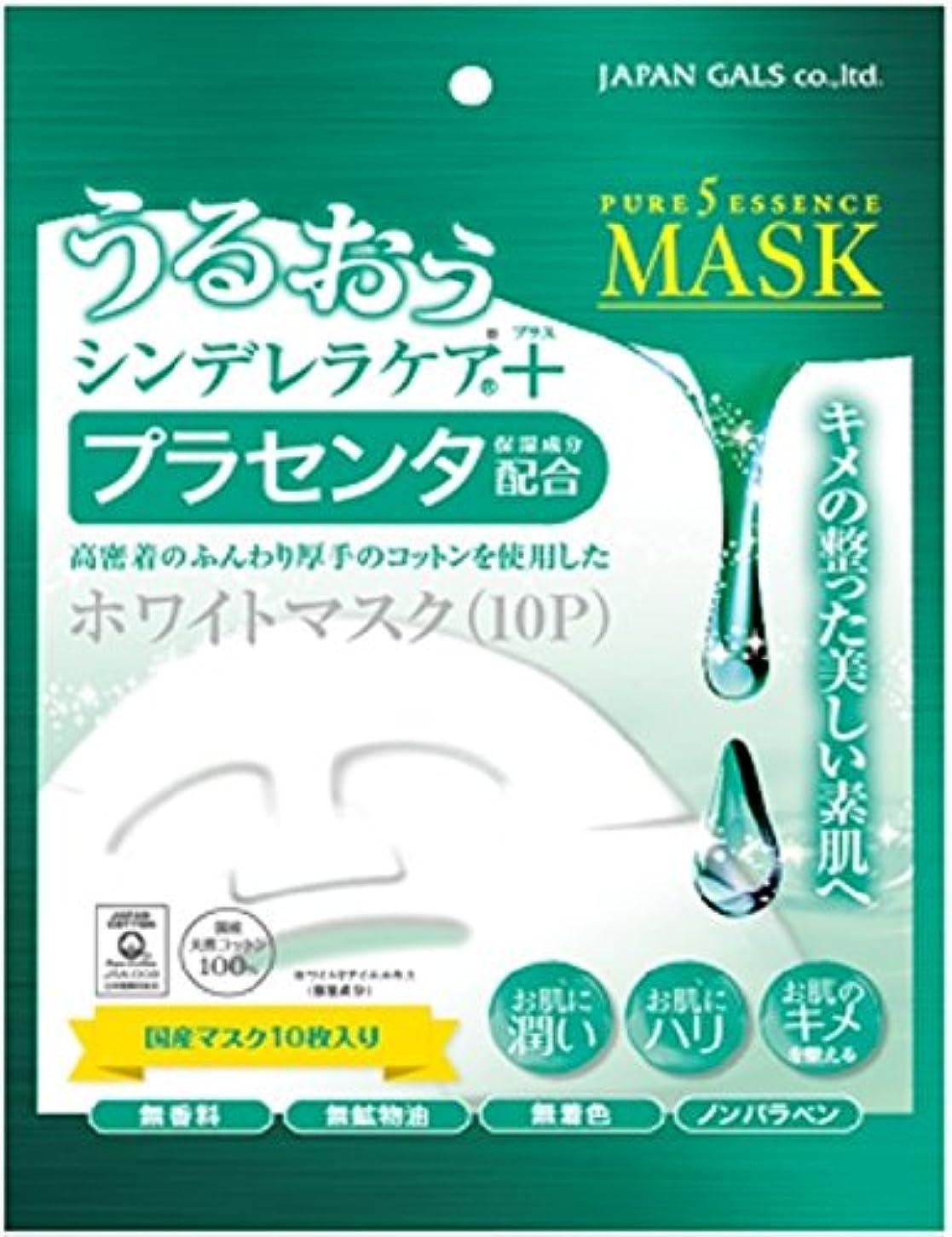 確執剥ぎ取る全部ジャパンギャルズ ピュアファイブエッセンスマスク (PL+CC) 10枚