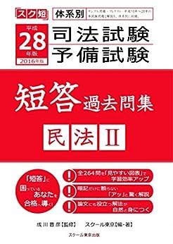 [スクール東京]の平成28年(2016年)版 体系別 司法試験・予備試験 短答 過去問集 民法Ⅱ