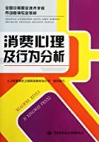 Analysis on Consumer Psychology and Behavior (Chinese Edition)