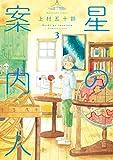 星の案内人 3巻 (芳文社コミックス)
