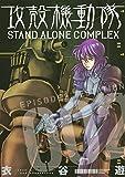 攻殻機動隊 STAND ALONE COMPLEX(2) (ヤングマガジンコミックス)