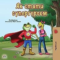 Being a Superhero (Ukrainian Book for Kids) (Ukrainian Bedtime Collection)