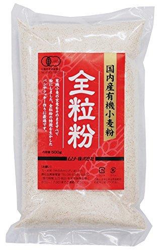 ムソー 国内産有機小麦粉・全粒粉 500g ×4セット