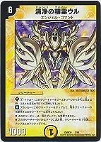 デュエルマスターズ/DMD-32/7/清浄の精霊ウル