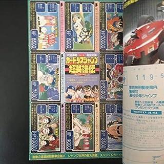 週刊少年ジャンプ 1990年 1.2号 オリジナルカードダス ドラゴンボール 電影少女 ジョジョ 聖闘士星矢 男塾 ドラクエ シティハンター