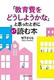 「教育費をどうしようかな」と思ったときにまず読む本 (日本経済新聞出版)