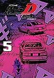 新装版 頭文字D(5) (KCデラックス)