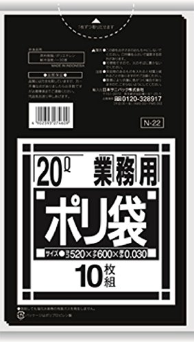 日本サニパック 業務用ポリ袋 黒20L 【10枚×60冊】 N-22