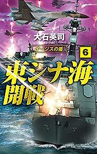 東シナ海開戦6 イージスの盾 (C★NOVELS)