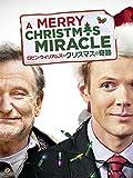 ロビン ウィリアムズのクリスマスの奇跡 (字幕版)