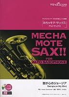 管楽器ソロ楽譜 めちゃモテサックス〜アルトサックス〜 我が心のジョージア 模範演奏・カラオケCD付 (WMS-11-011)
