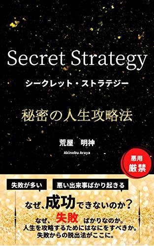 Secret Strategy シークレット・ストラテジー: 秘密の人生攻略法 (アイン)