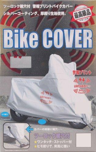 OSS ( 大阪繊維資材 ) バイクカバー 盗難警報装置プリント入 シルバーコーティング