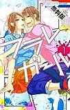 フラレガール【期間限定無料版】 1 (花とゆめコミックス)
