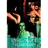 ヒドゥン・フェイス [DVD]