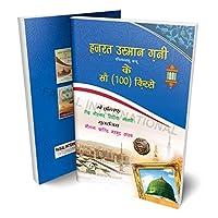Hazrat Usman Rz. Ke 100 Qisse Hindi
