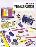 よくわかる写真処理・補正の教科書 Photoshop Lightroom 3/Photoshop CS5対応